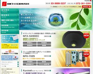 日本フッソ工業 株式会社