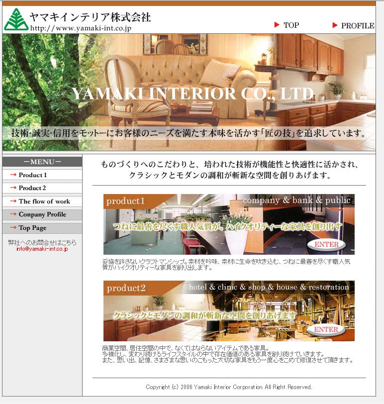 ヤマキインテリア株式会社