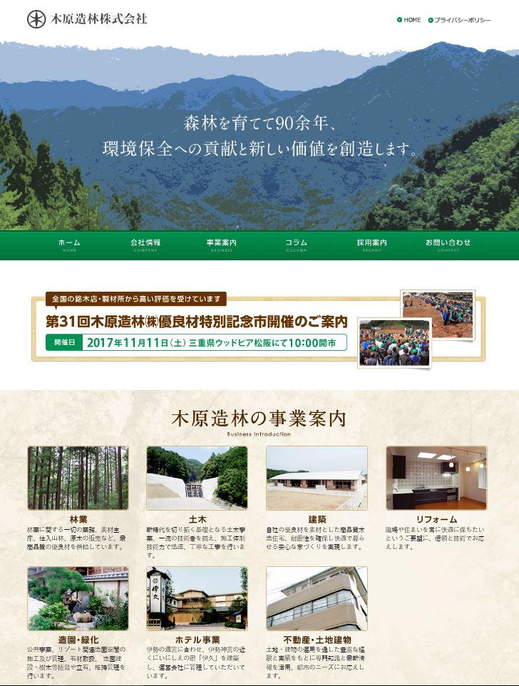 木原造林株式会社