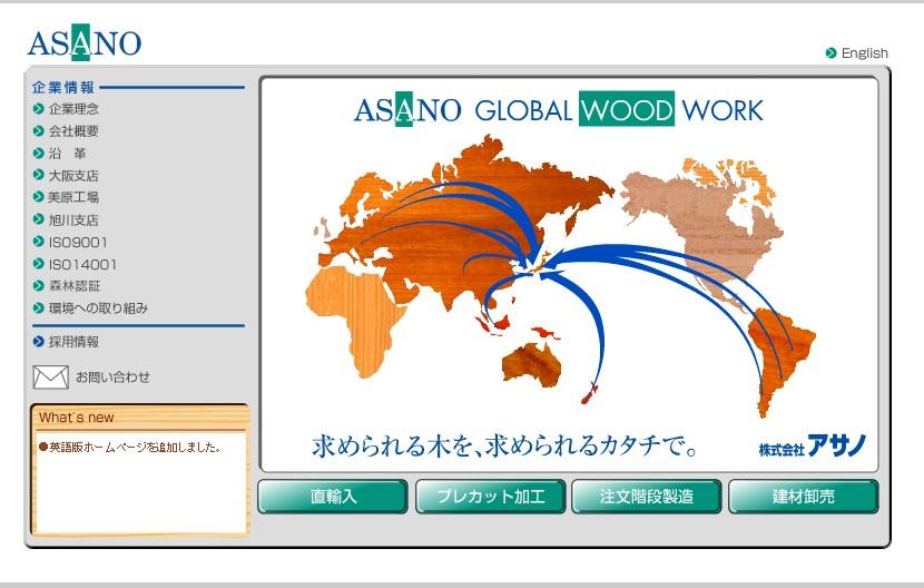 株式会社 アサノ
