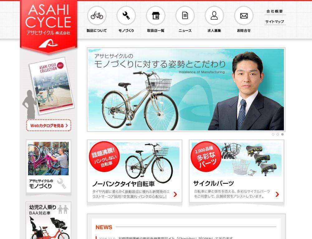 アサヒサイクル 株式会社