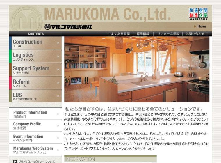 マルコマ 株式会社
