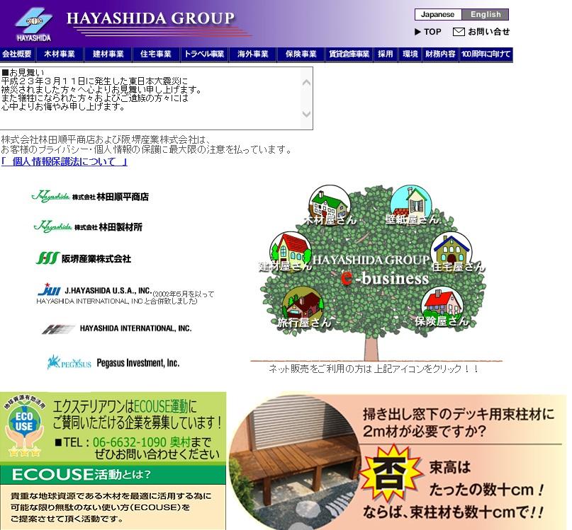 株式会社 林田製材所