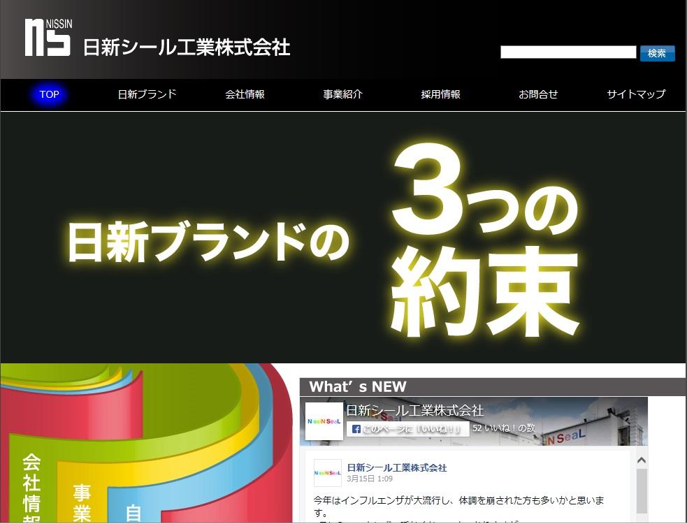 日新シール工業 株式会社