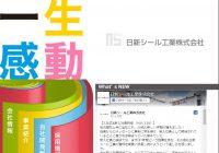 日新シール工業株式会社